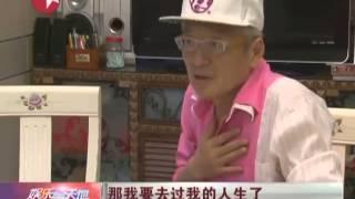 getlinkyoutube.com-【娱乐最真相】高凌风身患绝症又遇前妻争产?