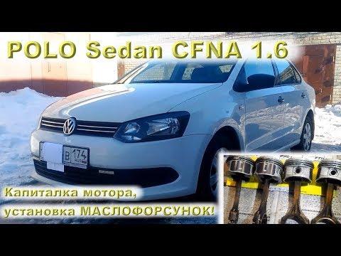 POLO Sedan 1.6 (CFNA) - Капиталим мотор, ставим маслофорсунки!