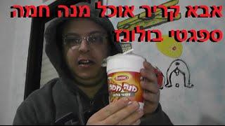 getlinkyoutube.com-2478 - אבא קריר אוכל מנה חמה ספגטי בולונז