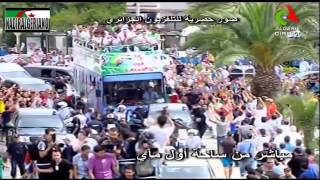 getlinkyoutube.com-عودة المنتخب الوطني الجزائري إلى أرض الوطن وسط إستقبال شعبي ورسمي مميز