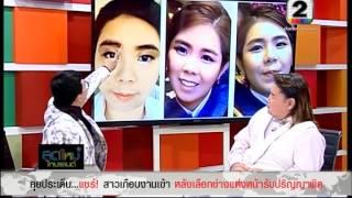getlinkyoutube.com-แชร์! สาวเกือบงานเข้า หลังเลือกช่างแต่งหน้ารับปริญญาผิด  #สดใหม่ไทยแลนด์ ช่อง2