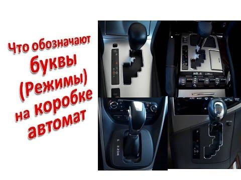 Что обозначают буквы (режимы) на коробке автомат