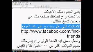 getlinkyoutube.com-طريقة اضافة 5000 صديق على الفيس بوك 2013