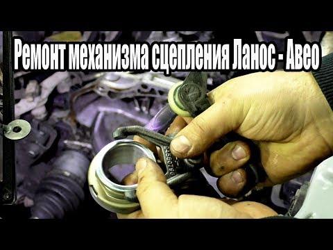 Chevrolet Aveo F16D3 - Ремонт механизма сцепления