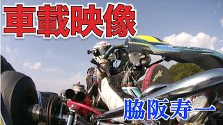 getlinkyoutube.com-Ch11:【車載映像】カート特訓!@もてぎ 〜負けず嫌い脇阪寿一の渾身のアタック〜