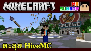 getlinkyoutube.com-Minecraft Minigames [Thai]: ตะลุย HiveMC