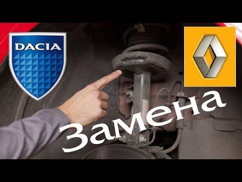 Расположение передних пружин у Renault Dokker