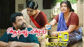ALROOPANGAL New Release Malayalam Movie | Malayalam Full HD Movie | Maya Viswanath | Nandulal