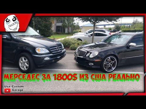 Машина за 1800$ Mercedes W211 AMG и ML500 из США Попадалово для мигранта