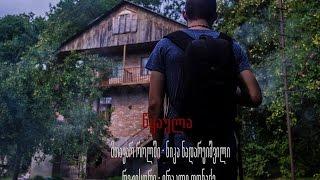 "getlinkyoutube.com-""წყაულა"" ქართული საშინელებათა ფილმი ""Tskaula"" Georgian Horror Film"