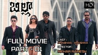 Billa Telugu  Movie  Part 01/08 || Prabhas,  Krishnam Raju, Anushka Shetty, Namitha