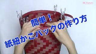 getlinkyoutube.com-【エムズファクトリー公式】あじろ編みのダストボックスの作り方。編みカゴバックの作りかた。
