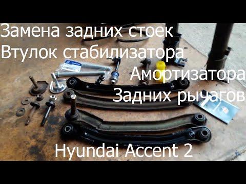 Hyundai Accent 2 ЗАМЕНА ЗАДНИХ СТОЕК,ВТУЛОК СТАБИЛИЗАТОРА,АМО РТИЗАТОРА И ЗАДНИХ РЫЧАГОВ.