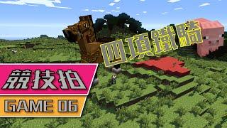 getlinkyoutube.com-【Minecraft】 競技拍 Game 06 - 四項鐵騎