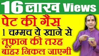 getlinkyoutube.com-Home Remedies For Stomach Gas by Sachin Goyal - पेट की गैस के घरेलू उपचार @ jaipurthepinkcity.com