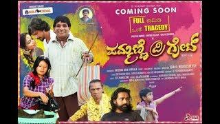Pammanne The Great - Official Teaser | Pruthvi Ambar, Shilpa Suvarna width=