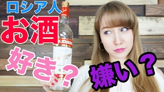 getlinkyoutube.com-ロシア人お酒が好きって本当!?意外と知らないロシアのお酒事情、日本に比べたら違いすぎる!