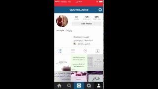 طريقة اضافة أكثر من حساب في الانستقرام للايفون | Add more than one account in instaqram