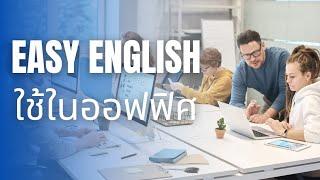 getlinkyoutube.com-ฝึกพูดภาษาอังกฤษกับประโยคที่ใช้ในที่ทำงาน