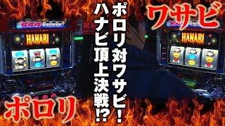 getlinkyoutube.com-キン勝つTV Vol.8~ポロリ・ワサビ編~【P.E.KING OF KINGS 高槻店】