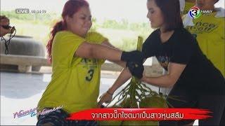 getlinkyoutube.com-ผู้หญิงถึงผู้หญิง   จากสาวบิ๊กไซด์มาเป็นสาวหุ่นสลิม   19-10-58