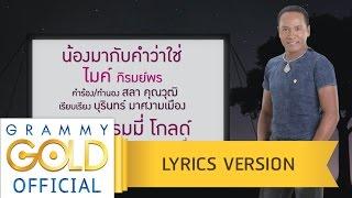 getlinkyoutube.com-น้องมากับคำว่าใช่ - ไมค์ ภิรมย์พร【Lyrics Version】