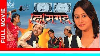 HISIMADU   Nepal Bhasa Movie   Ashakaji,Ashishma,Suroj,Suraj   Eng Subs
