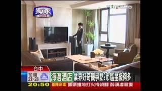 getlinkyoutube.com-〈獨家〉台中新飯店座落港邊 主打海景吸陸客
