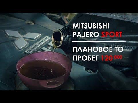 Плановое ТО-8 120 000 км Митсубиси Паджеро Спорт