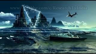 सुलझ गया बरमूडा ट्रायंगल का रहस्य|Bermuda Triangle Mystery Solved|Bermuda Triangle Mystery|bermuda