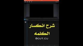 getlinkyoutube.com-ش انكسار الكلمه || رح برنامج cute cut