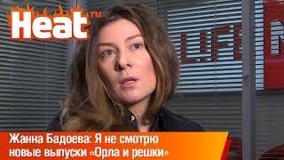 getlinkyoutube.com-Жанна Бадоева: Я не смотрю новые выпуски «Орла и решки»