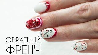 getlinkyoutube.com-Обратный френч на коротких ногтях гель-лаками PNB