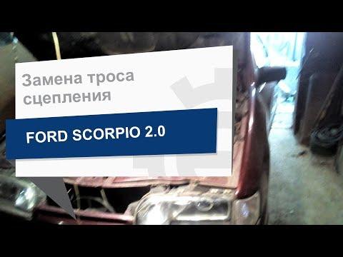 Замена троса сцепления NK 922527 на Ford Scorpio
