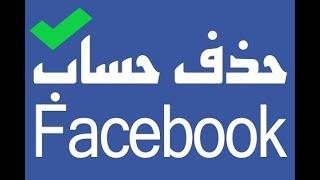 getlinkyoutube.com-طريقة حذف حساب الفيس بوك نهائيا لا يمكن استرجاعه