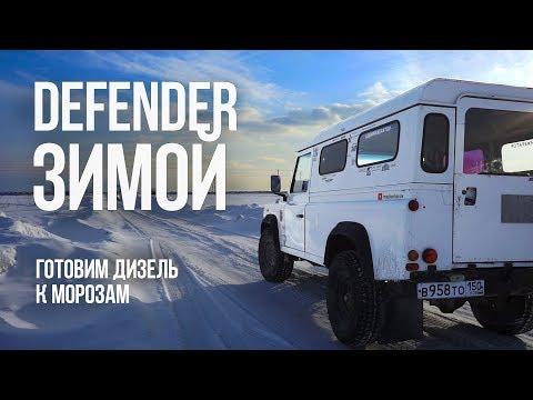 Defender ЗИМОЙ. Готовим ДИЗЕЛЬ к морозам. Вязкость масла, топливный фильтр, аккумулятор.