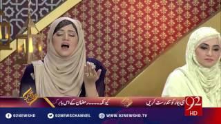 Remat e Ramzan (Aftar)- 01-07-2016 - 92NewsHD