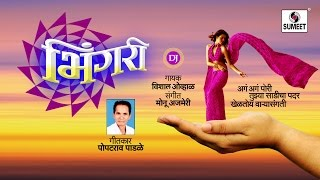 getlinkyoutube.com-Bhingri DJ Song - New Marathi DJ Song -  Sumeet Music