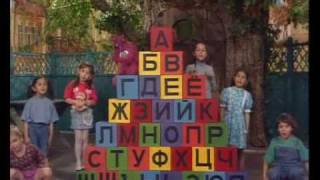 getlinkyoutube.com-Russian Alphabet Song