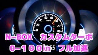 N-BOX カスタムターボ フル加速 0−100㎞ 『ECON ON OFF 比較』