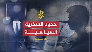 getlinkyoutube.com-بلا حدود - أحمد السنوسي