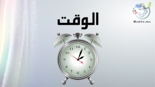 getlinkyoutube.com-برنامج : القراية ساهلة ماهلة : تنظيم الوقت
