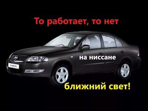 Проблемы с ближним светом(Nissan Almera classic 2008г.)