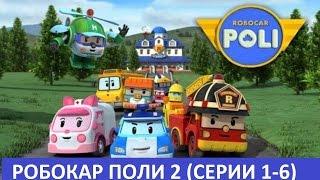 getlinkyoutube.com-Мультики про машинки - Робокар Поли 2 - Все серии подряд (сборник 1)