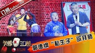 """《笑傲江湖》第二季第4期20151018:郭德纲""""私生子""""欲拜师 King Of Comedy II Ep4【东方卫视官方超清】"""