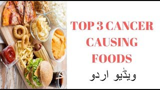 Top 3 cancer causing foods you should avoid IN URDU/HINDI