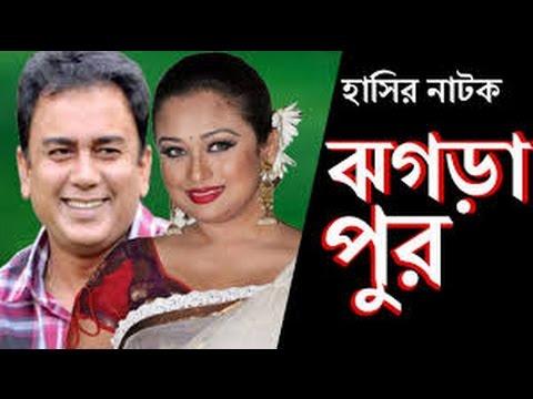 Bangla Natok 2016  ঝগড়াপুর  by Jahid Hasan New Natok 2016
