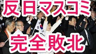 getlinkyoutube.com-【韓国の嘘が完全崩壊】日本の反撃がついに始まる!反日マスコミを敗北させた日本官僚トップの証言を竹田恒泰が解説