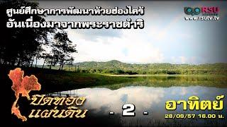 getlinkyoutube.com-ปิดทองแผ่นดิน : ศูนย์ศึกษาการพัฒนาห้วยฮ่องไคร้ อันเนื่องมาจากพระราชดำริ  ตอน 2