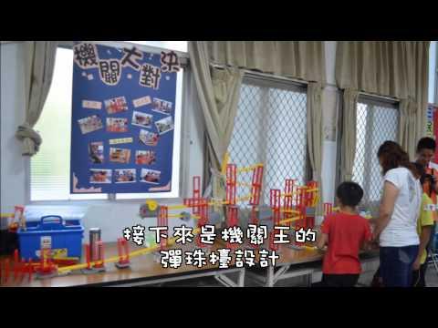 花蓮縣玉里鎮三民國民小學 2015夏日樂學02